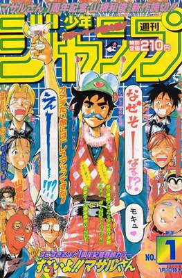 Weekly Shōnen Jump 1997 週刊少年ジャンプ