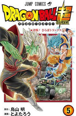 ドラゴンボール超 Dragon Ball Super (単行本 Tankōbon) #5