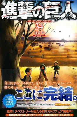 進撃の巨人 (Shingeki No Kyojin) 34 Limited Edition