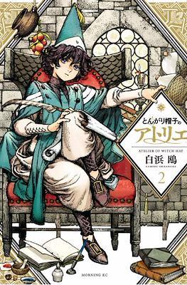 とんがり帽子のアトリエ (Tongari Boushi no Atelier) (Rústica) #2