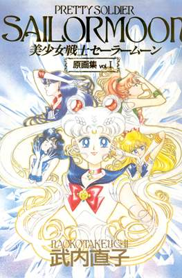 Pretty Soldier Sailor Moon Original Picture Collection (Tapa dura con sobrecubierta) #1