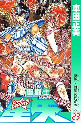Saint Seiya (Manga) #23