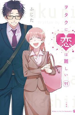 Qué difícil es el amor para un otaku #11