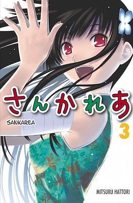 Sankarea (Rústica con sobrecubierta) #3