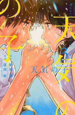 天気の子 (Weathering with you) #3