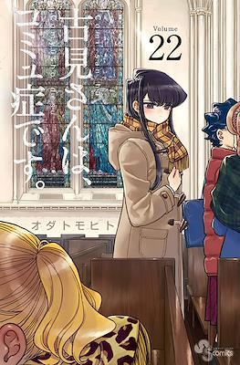 古見さんは、コミュ症です。(Komi-san wa Komyushou Desu) #22