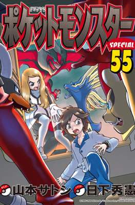 Pocket Monsters SPECIAL #55