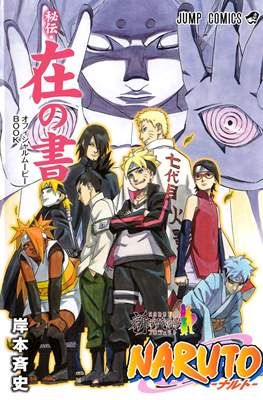 Naruto Hiden: Zai no Sho Ofisharu MūbīBook