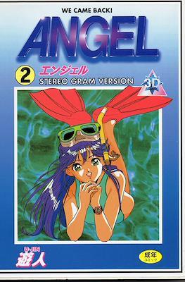 Angel (単行本) #2