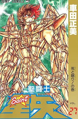 Saint Seiya (Manga) #27