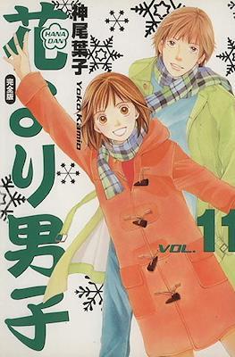 花より男子 (完全版) - Hana Yori Dango #11
