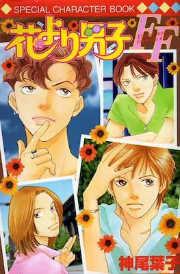 花より男子FF-Special Character Book (No me lo digas con flores)