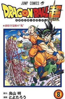 ドラゴンボール超 Dragon Ball Super (単行本 Tankōbon) #8
