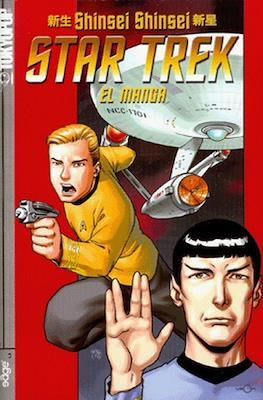 Star Trek el manga (Rústica) #1