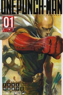 One Punch Man【ワンパンマン】