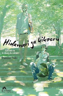 Hidamari ga Kikoeru #1