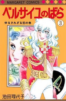 ベルサイユのばら (Versailles no Bara) #3