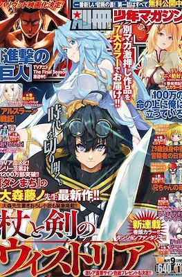 別冊少年マガジン 2021 (Bessatsu Shonen Magazine 2021)