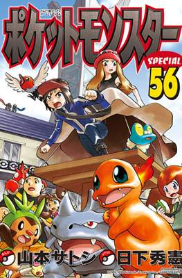Pocket Monsters SPECIAL #56