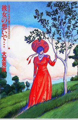 Katsuhiro Otomo Anthology #1