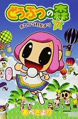 Animal Crossing #7