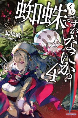 ¡Soy una araña! ¿Y que? Kumo desuga, nanika? (Light Novel) Rústica con sobrecubierta #4