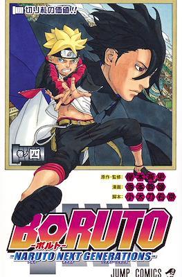 Boruto: Naruto Next Generations (Tankobon) #4