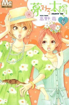 夢みる太陽 (Yumemiru Taiyou) (Rústica con sobrecubierta) #6