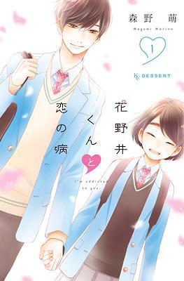 花野井くんと恋の病 Hananoi-kun to Koi no Yamai