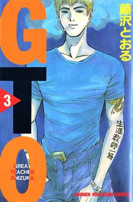 GTO. Great Teacher Onizuka グレート・ティーチャー・オニヅカ (Tankoubon) #3