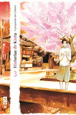 Historias de Kioto: A propósito de Chihiro (Rústica con sobrecubierta) #3