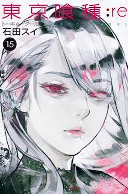 Tokyo Ghoul:re (Rústica) #15