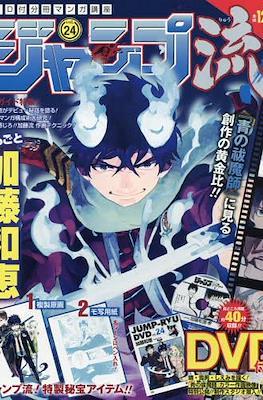 Jump Ryu (Revista) #24