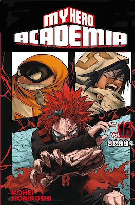 My Hero Academia (Rústica con sobrecubierta) #16