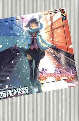 化物語(上) (講談社BOX) (Monogatari Series) (Rústica) #12