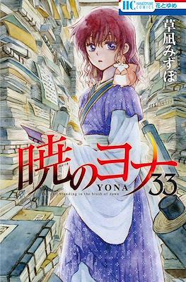 Yona, Princesa del Amanecer #33