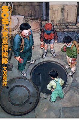 Katsuhiro Otomo Anthology #2