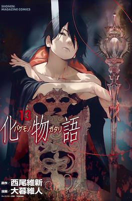 Bakemonogatari #13