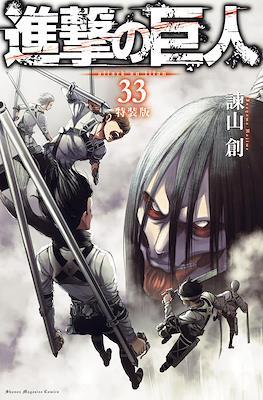 進撃の巨人 (Shingeki no Kyojin) #33