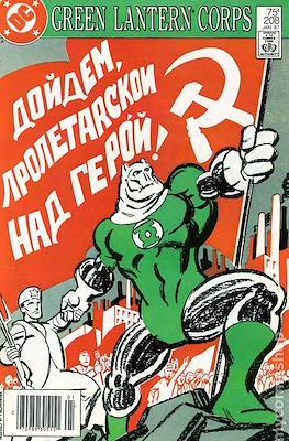 Green Lantern Vol. 1 (1960-1988) (Comic Book) #208