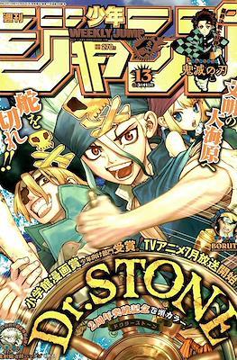 Weekly Shonen Jump 2019 #13