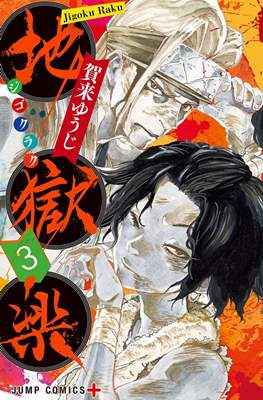 Jigokuraku (Rústica) #3