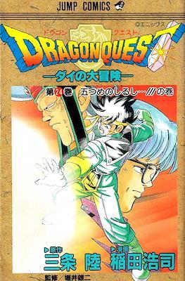 Dragon Quest: Dai no Daibôken #24