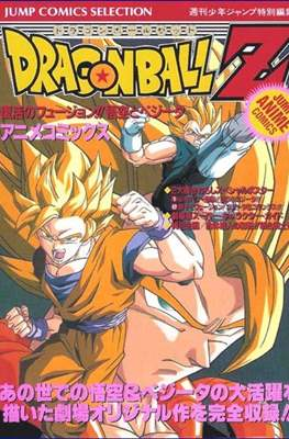 Dragon Ball Z Jump Anime Comics #12