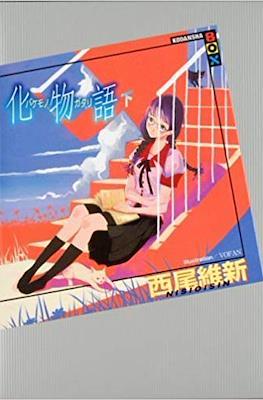 化物語(上) (講談社BOX) (Monogatari Series) (Rústica) #2