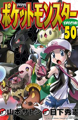 Pocket Monsters SPECIAL #50
