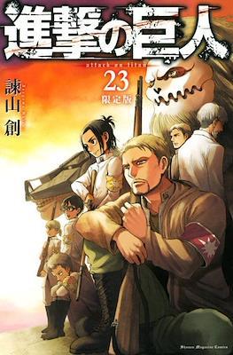 進撃の巨人 (Shingeki no Kyojin) #23