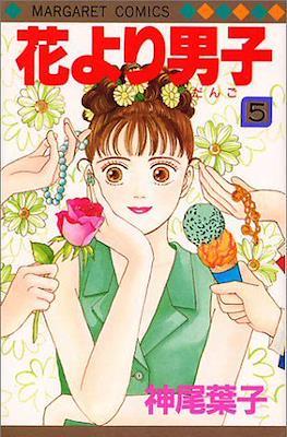 Hana Yori Dango #5