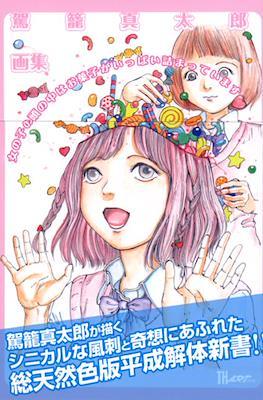 女の子の頭の中はお菓子がいっぱい詰まっています (Candy Filled Girl's Head)