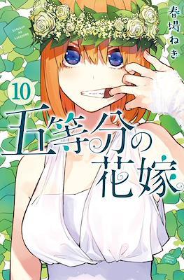Las Quintillizas (Rústica) #10